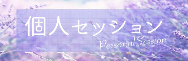 子育て・介護・家族・障害・カウンセリング 東京 大友美穂